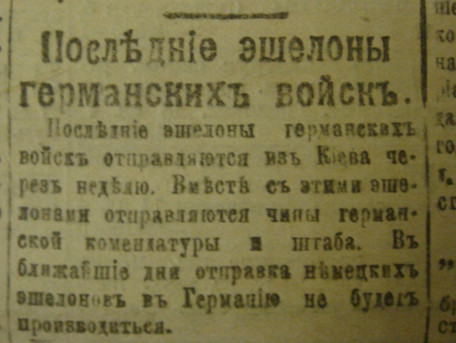 Одне з останніх повідомлень київських газет. Кінець січня 1919 року