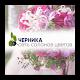 ЧЕРНИКА - доставка цветов Download on Windows