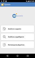Screenshot of xe.gr από τη Χρυσή Ευκαιρία