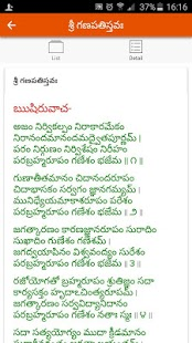Download Telugu Stotralu For PC Windows and Mac apk screenshot 5