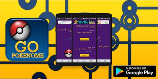 免費下載冒險APP|بوكينون جو Pokenom Go Prank app開箱文|APP開箱王