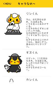 ジンギスカンのジンくん screenshot 2
