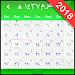 Hijri Calendar - 2018 icon
