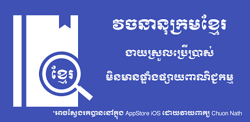 Download Khmer Dictionary - Chuon Nath for PC