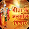 भगवद् गीता के अनमोल वचन-Bhagvad Gita Quotes Hindi icon