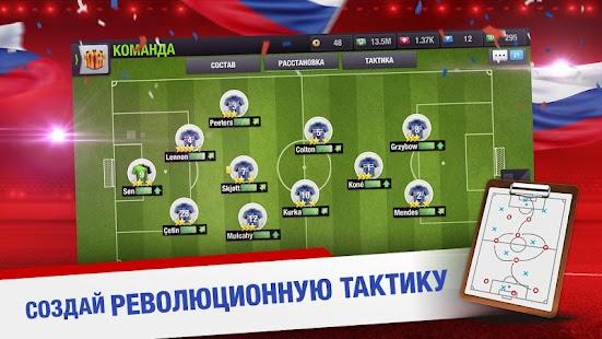 Top Eleven 2018 - Футбольный Менеджер Screenshot