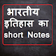 Download Short Notes of Indian History in Hindi For PC Windows and Mac