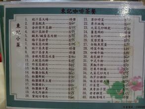 Photo: 菜單The menu