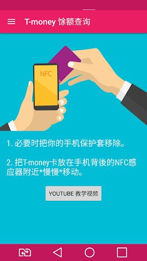 T-money 馀额查询 NFC