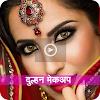Bridal Makeup Video Hindi दुल्हन मेकअप APK
