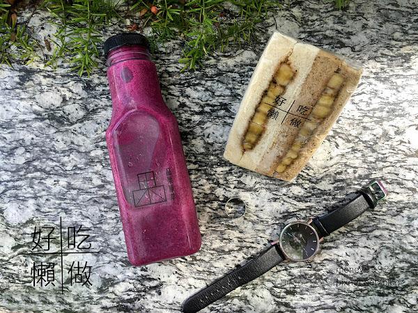 好吃,懶做。|新臨安橋|成功大學|-台南中西區  手作三明治VS現打鮮果汁!讓你好好吃懶懶做。