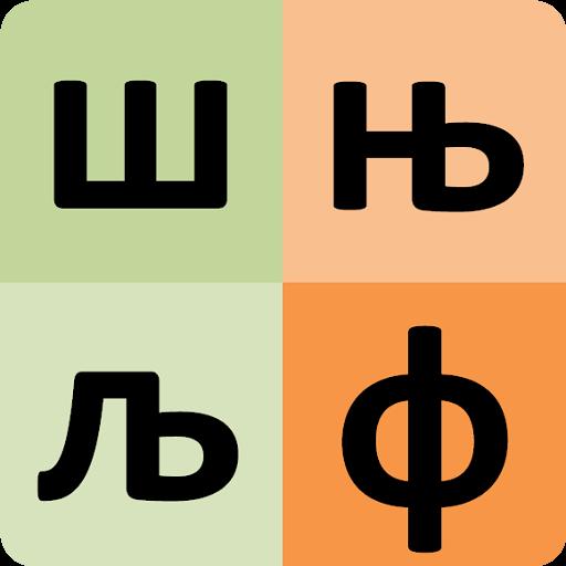 Android aplikacija Српска абецеда