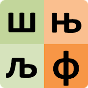 Serbian alphabet for university students