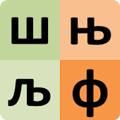 Serbian Alphabet For University Students Android APK Download Free By Www.language-learning-free.com