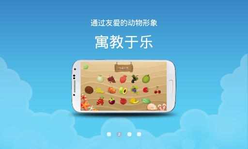玩免費教育APP|下載宝宝乐园-植物篇 app不用錢|硬是要APP
