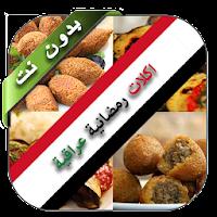 اكلات رمضانية عراقية 2018 بدون نت