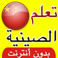 Download تعلم اللغة الصينية بسهولة Free For Android تعلم اللغة الصينية بسهولة Apk Download Steprimo Com
