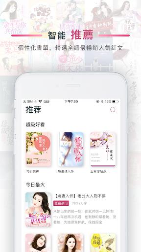 Screenshot for 超好看小說 in Hong Kong Play Store