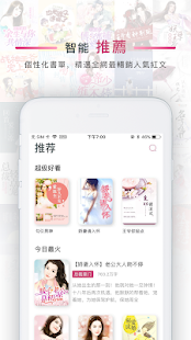 超好看小說 - Apps on Google Play