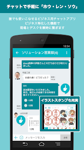 direct –Messenger for business- screenshot thumbnail