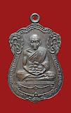 เหรียญเสมาฉลองสมณศักดิ์ หลวงพ่อคูณ ปี 35 เนื้อทองแดง วัดบ้านไร่ (1)