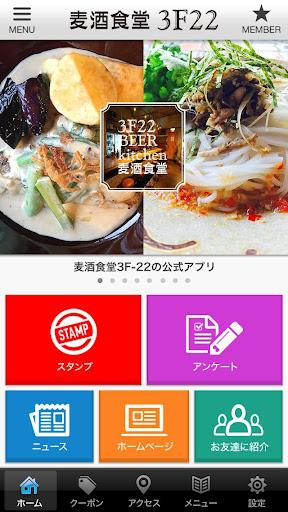 麦酒食堂3F-22の公式アプリ