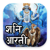 Shani Aarti With Audio And Lyrics Android APK Download Free By God Apps