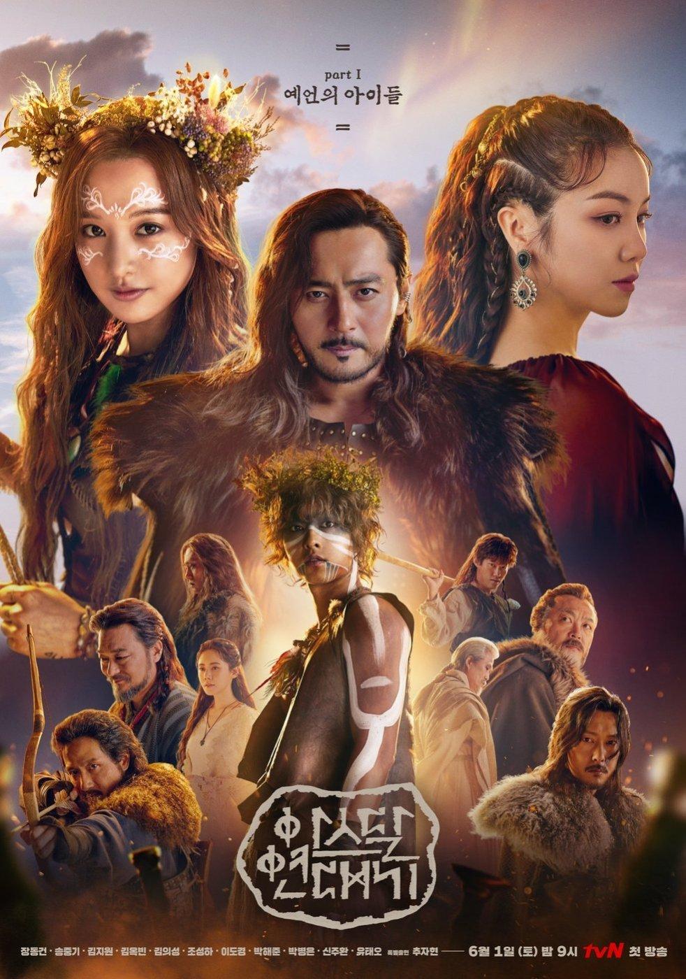 arthdal poster