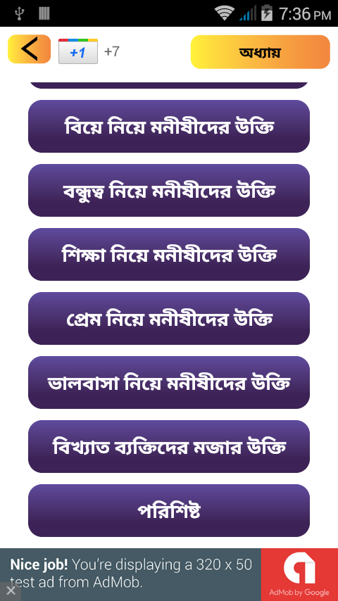 মনিষিদের উক্তি Bangla Bani Android Apps On Google Play