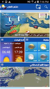 الطقس في المغرب - náhled