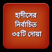 Bangla Dua (দোয়া)