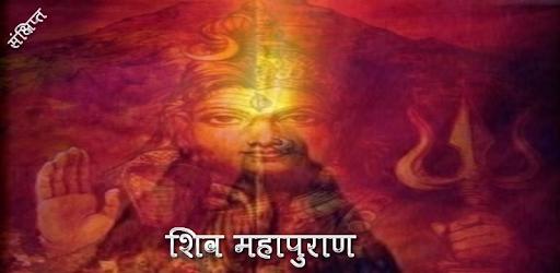 शिव पुराण कथा हिंदी pdf