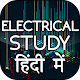 Electrical Study In Hindi for PC-Windows 7,8,10 and Mac