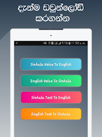 Sinhala Speaking to English Translator - Free Android app | AppBrain