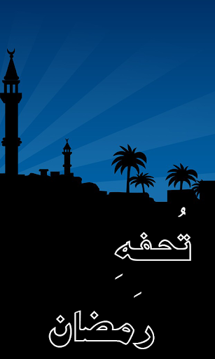 Tohfa Ramazan