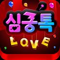 심쿵톡 - 소개팅 랜덤 채팅 어플 icon
