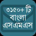 বাংলা এসএমএস কালেকসন (নিউ) icon