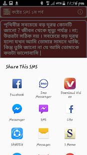 শ্রেষ্ঠ কষ্টের এসএমএস - Best Koster SMS- Sad SMS - náhled