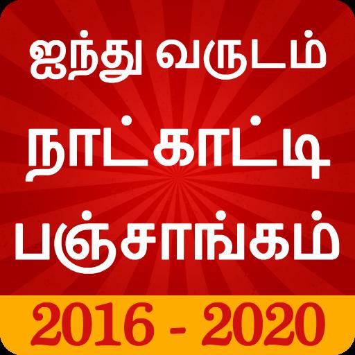 Tamil Daily Calendar 2020 January Tamil Calendar Panchangam 2018   Apps on Google Play