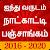 Tamil Calendar Panchangam 20  file APK for Gaming PC/PS3/PS4 Smart TV