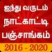 Tamil Calendar Panchangam 2017 icon