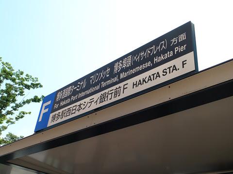 西日本鉄道 福岡都心連節バス 博多駅バス停 その2