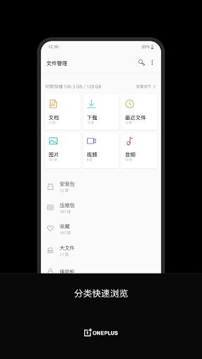 一加文件管理 screenshot 1