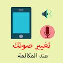 تغيير الصوت اثناء المكالمة icon