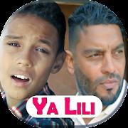 بلطي ياليلي - Balti - Ya Lili