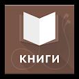 Книги онлайн бесплатно