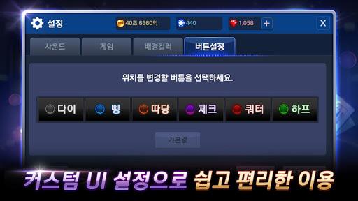 Pmang Poker for kakao apkdebit screenshots 15