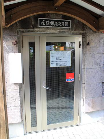 鹿児島交通 加世田バスターミナル その13 南薩鉄道記念館 その1