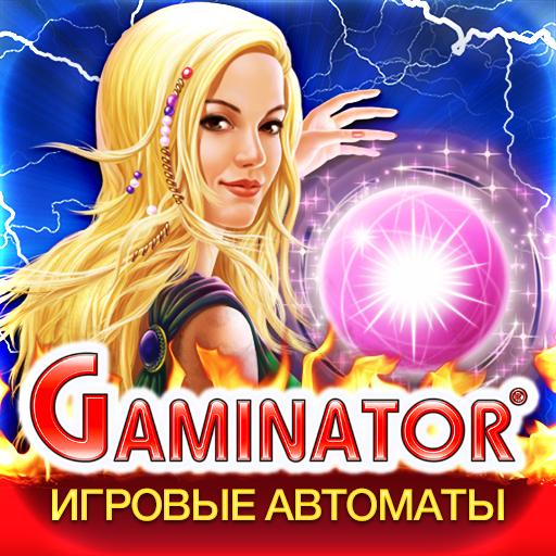 Гаминатор Казино Слоты Игровые Автоматы Бесплатные