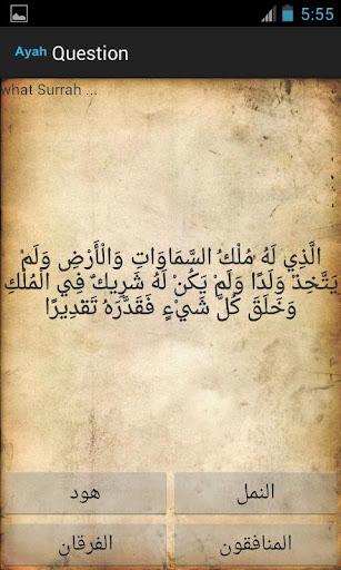 اية وسورة - في القران الكريم screenshot 6